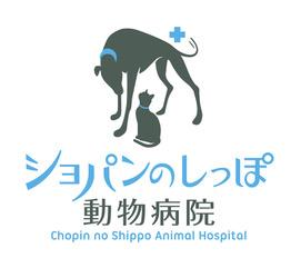 動物 病院 しっぽ